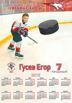 Календарь 2020 плакат А3 Премиум - 30х42 см 2..