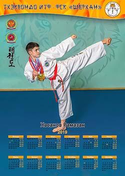 Календарь 2020 плакат А3 Премиум - 30х42 см..