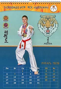 Календарь перекидной Премиум А4 21х30 см, А3 30х42 см (13 листов)..